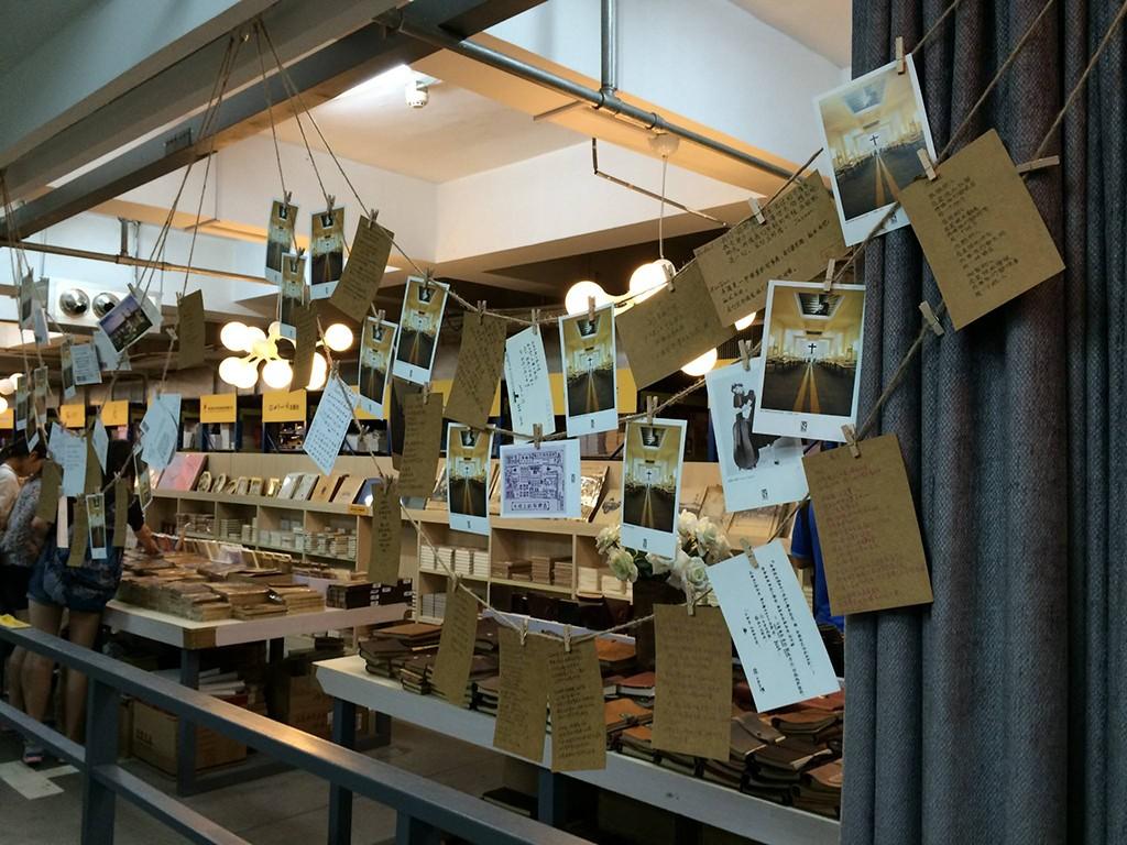 南京先锋书店